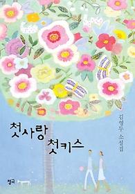 첫사랑 첫키스 : 김영두 소설집