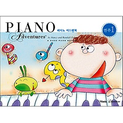 피아노 어드벤쳐 1급 연주