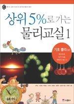 상위 5%로 가는 물리교실 1 - 기초 물리 (상)