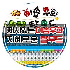 [2016년정품새책등록] 한국톨스토이 재치있는이솝우화지혜로운탈무드 전 62권