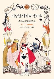 이상한 나라의 앨리스 2 (큰글자도서)
