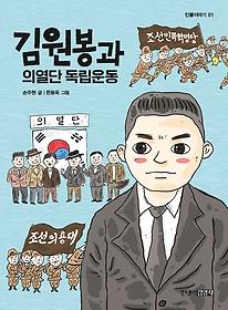 김원봉과 의열단 독립 운동