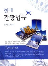현대 관광법규