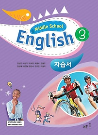 "<font title=""능률 MIDDLE SCHOOL ENGLISH 중 3 자습서 (2020/ 김성곤)"">능률 MIDDLE SCHOOL ENGLISH 중 3 자습서 (...</font>"