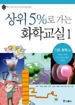 상위 5%로 가는 화학교실 1 - 기초 화학 (상)