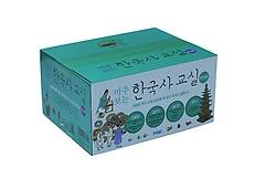 마주 보는 한국사 교실 1~8권 세트