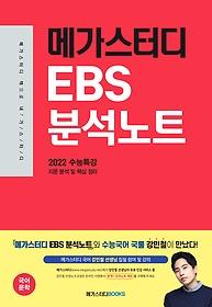 """<font title=""""메가스터디 EBS 분석노트 수능특강 국어 문학 (2021)"""">메가스터디 EBS 분석노트 수능특강 국어 문...</font>"""