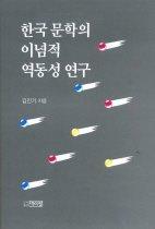 한국문학의 이념적 역동성 연구