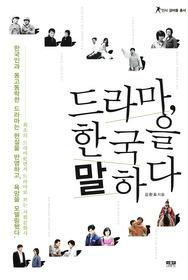 드라마, 한국을 말하다