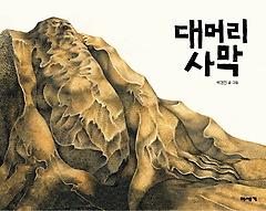 대머리 사막 (빅북)