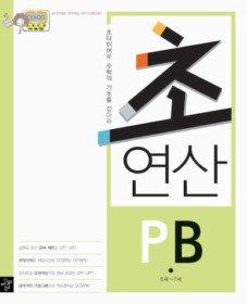디딤돌 초연산 PB