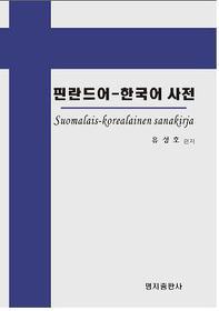 핀란드어-한국어 사전