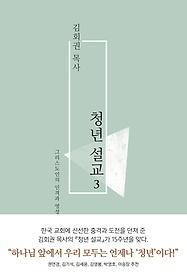 김회권 목사의 청년 설교 3