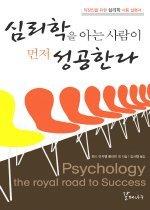 심리학을 아는 사람이 먼저 성공한다 : 직장인을 위한 심리학 사용 설명서