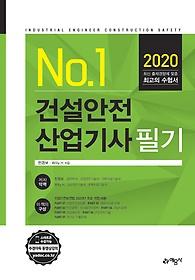 2020 No.1 건설안전산업기사 필기