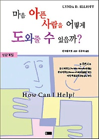 "<font title=""마음 아픈 사람을 어떻게 도와줄 수 있을까?"">마음 아픈 사람을 어떻게 도와줄 수 있을까...</font>"