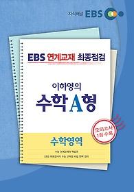 [한정판매] EBSi 강의교재 2013 EBS 연계교재 최종점검 - 수학영역 이하영의 수학 A형 강의노트 (2013)