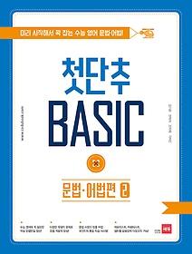 쎄듀 첫단추 BASIC 문법 어법편 2