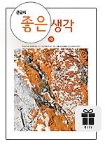 큰글씨 좋은생각 (월간/1년 정기구독 12개월) +1개월 더