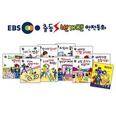 번개맨 안전동화 1~10권 세트