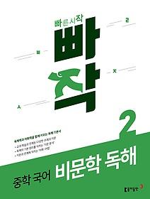 빠작 중학 국어 비문학 독해 2