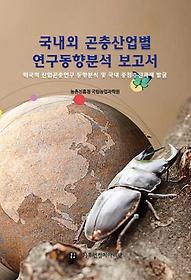 국내외 곤충산업별 연구동향분석 보고서