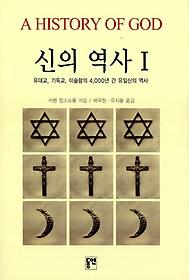 신의 역사 1