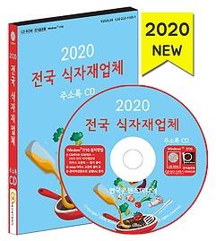 2020 전국 식자재업체 주소록 CD