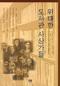 위대한 도서관 사상가들