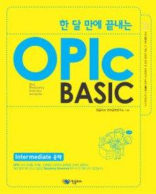 [노아]OPIC BASIC - Intermediate 공략