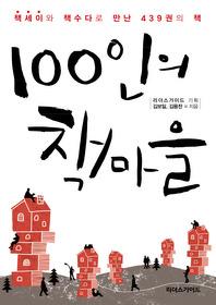 100인의 책마을