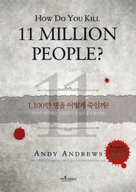 1,100만 명을 어떻게 죽일까?