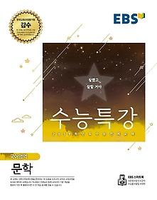 EBS 수능특강 국어영역 문학 (2018)
