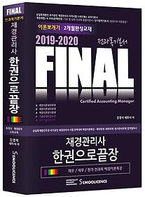 2019-2020 FINAL 재경관리사 한권으로 끝장