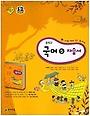 천재 중학교 국어 5 자습서 (박영목) 2009개정 교육과정