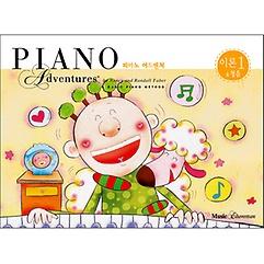 피아노 어드벤쳐 1급 이론 & 청음