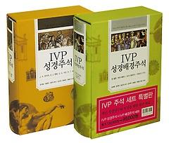 IVP 성경주석 + 성경배경주석 세트
