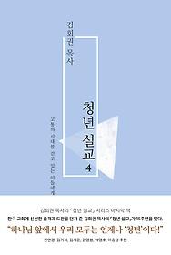 김회권 목사의 청년 설교 4