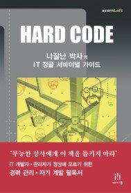 HARD CODE