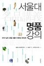 서울대 명품 강의 - 우리의 삶과 사회를 새롭게 이해하는 석학강좌