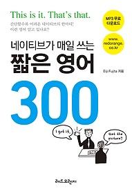 (네이티브가 매일 쓰는) 짧은 영어 300 : 간단할수록 어려운 네이티브의 한마디! 이런 영어 알고 있나요