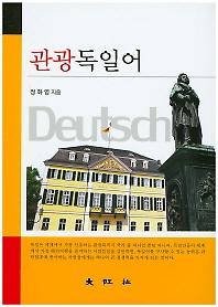 관광 독일어