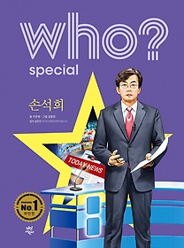 who? special 손석희
