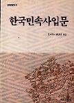 한국민속사입문
