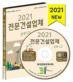 2021 전문건설업체 순위 CD