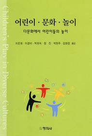 "<font title=""어린이 문화놀이 - 다문화에서 어린이들의 놀이"">어린이 문화놀이 - 다문화에서 어린이들의 ...</font>"