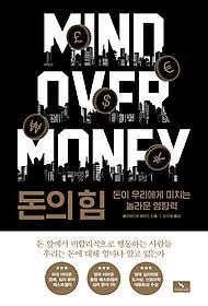 돈의 힘 : 돈이 우리에게 미치는 놀라운 영향력