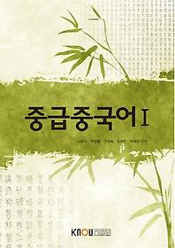 중급중국어 1
