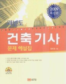 과년도 건축기사 문제 해설집 (2009)