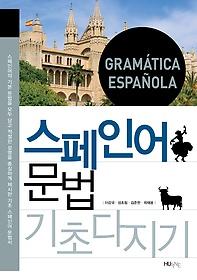 스페인어문법 기초 다지기